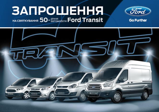 Святкування 50-річчя автомобіля Ford Transit. - офіційний представник Winner в Україні