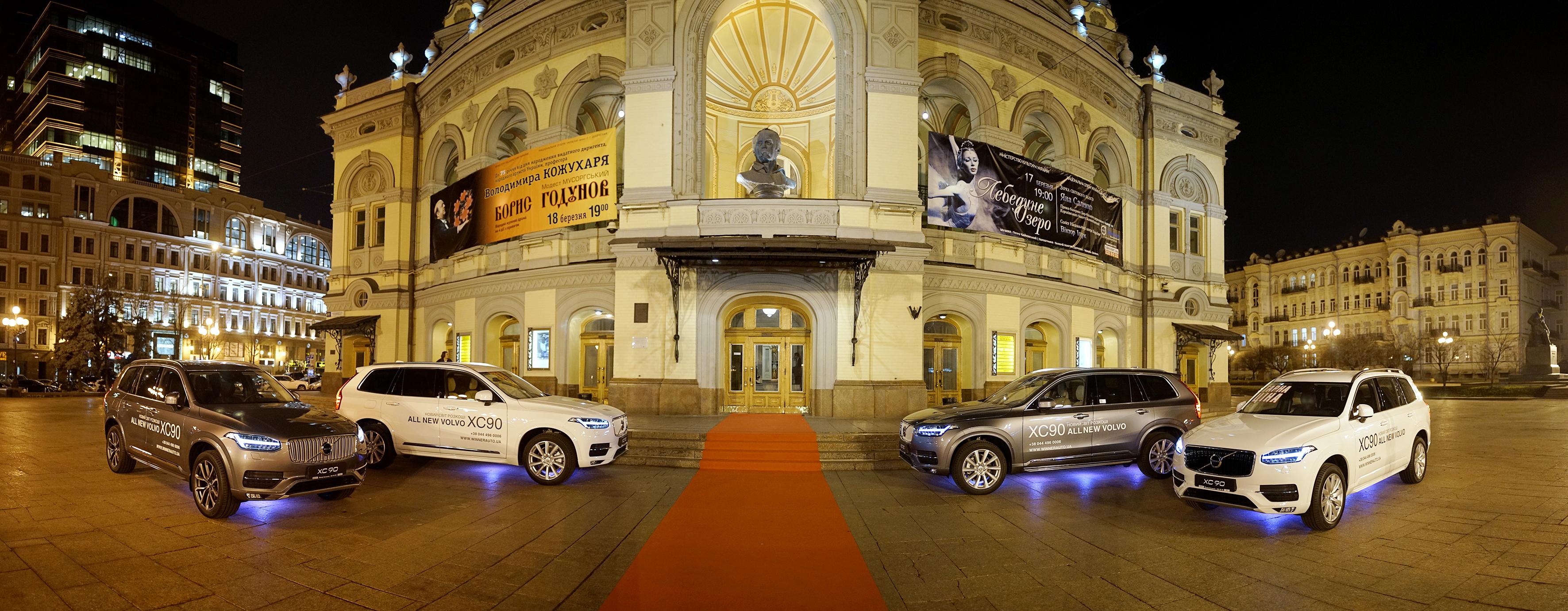 Volvo у національній опері України - офіційний представник Winner в Україні