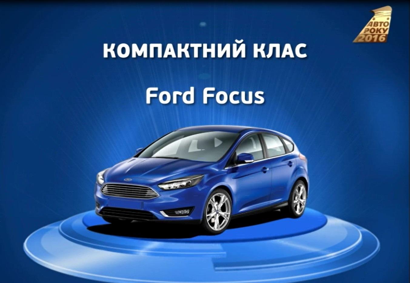 Ford Focus - кращий компактний автомобіль - офіційний представник Winner в Україні