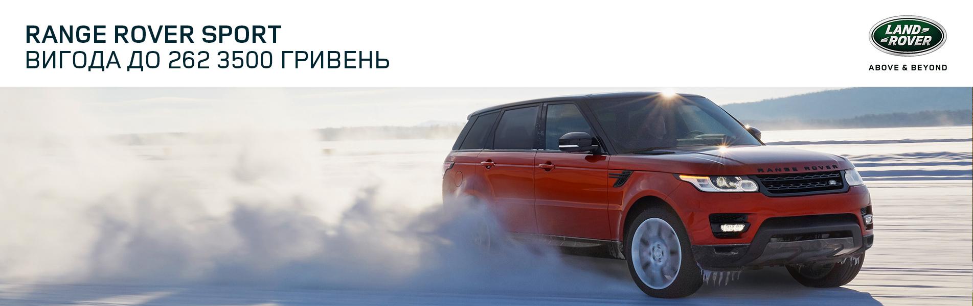 Спеціальна цінова пропозиція на Land Rover Range Rover Sport - офіційний представник Winner в Україні