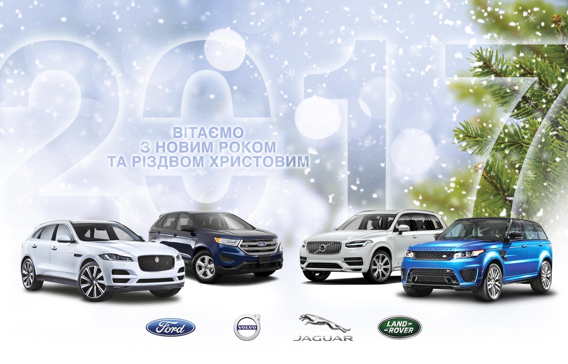 Вітаємо із новорічними святами! - офіційний представник Winner в Україні