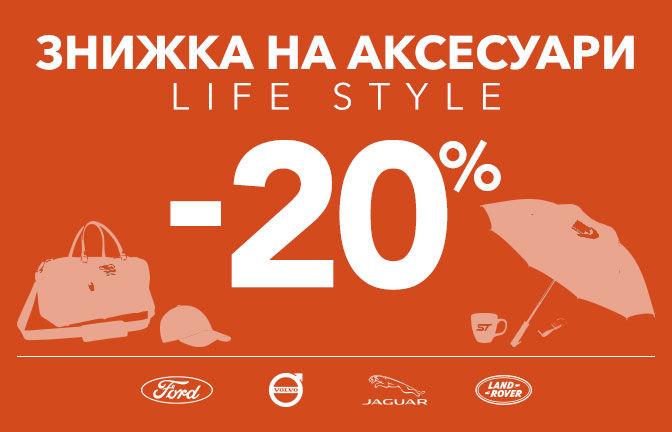 Пропозиції на фірмові аксесуари  від Ford, Volvo, Jaguar, Land Rover - офіційний представник Winner в Україні
