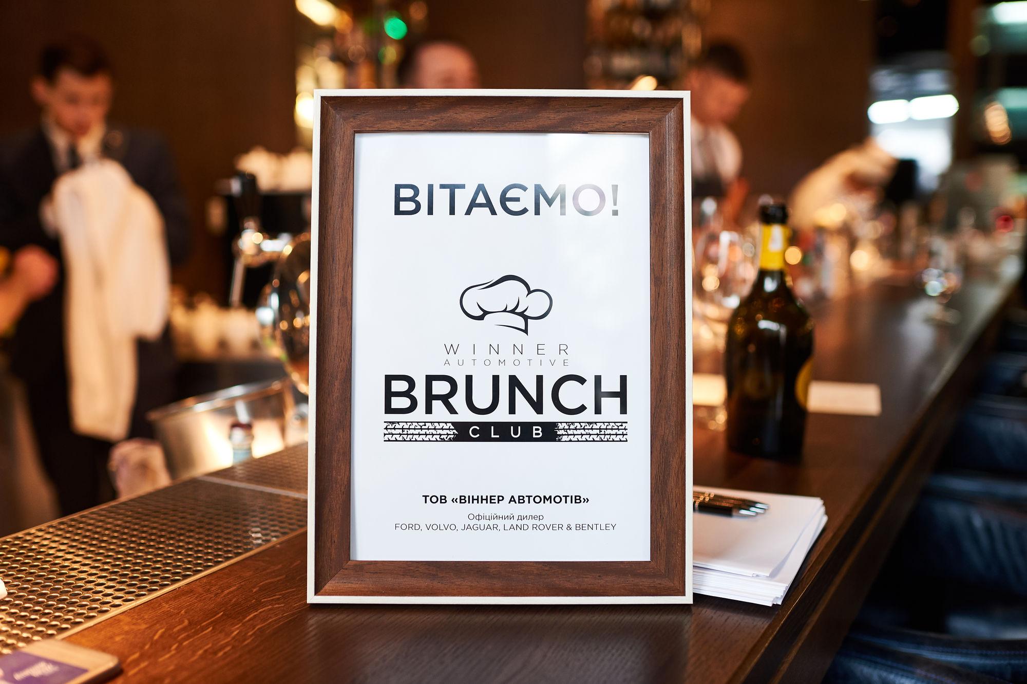 Winner Automotive Brunch Club у ресторані CATCH– поїхали! - офіційний представник Winner в Україні