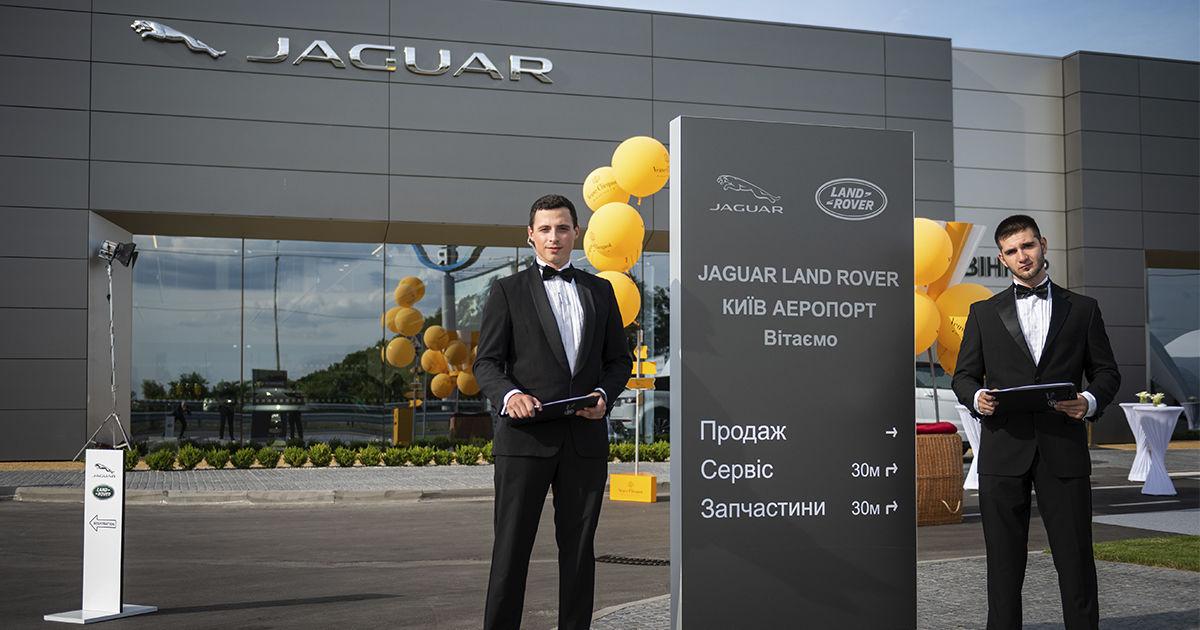Відкриття найбільшого концептуального дилерського центру «JAGUAR LAND ROVER КИЇВ АЕРОПОРТ» - офіційний представник Winner в Україні