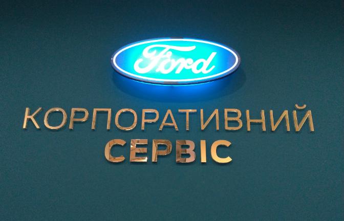 Відкриття корпоративного сервісу Ford - офіційний представник Winner в Україні