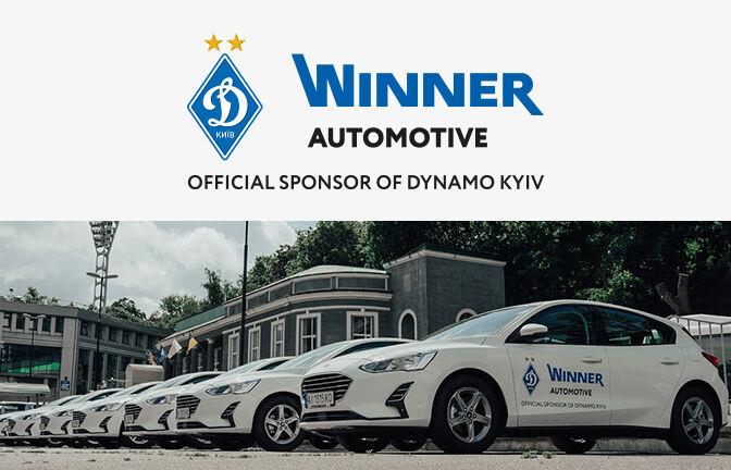 Winner Automotive – офіційний спонсор ФК «Динамо» Київ - офіційний представник Winner в Україні